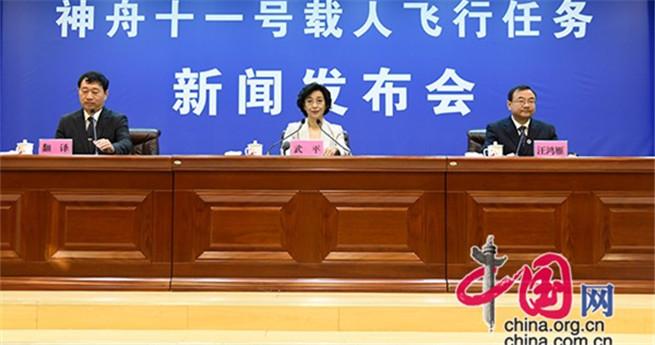 Pressekonferenz zum Start der Shenzhou-11 stattgefunden