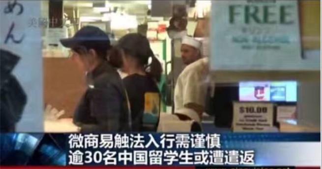 Chinesischen Studenten mit WeChat-Geschäften droht Ausweisung aus den USA