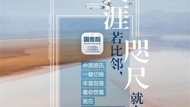 Aktualisierte Regierungs-App bietet Regierungsinformationen auf Chinesisch und Englisch an
