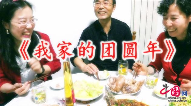 Das erste Frühlingsfest im eigenen Zuhause in Beijing