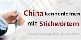 China kennenlernen mit Stichwörtern