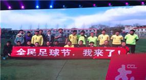 Beginn des ersten landesweiten Fußball-Festivals