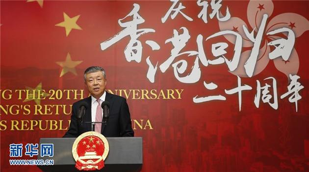 Chinesische Botschaft in Großbritannien feiert 20. Jahrestag der Rückgabe Hongkongs