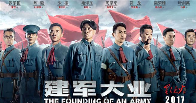 'Gründung der Armee' kommt in die Kinos