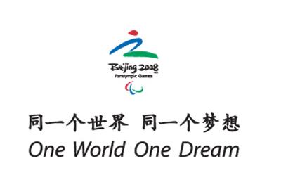 北京2008年残奥会口号和理念