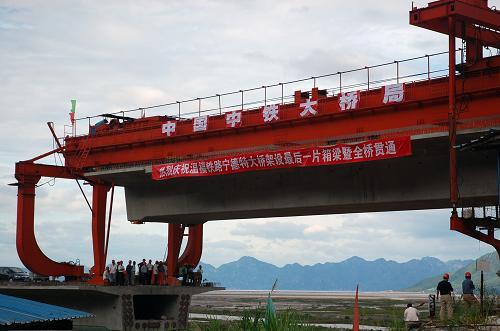 8月15日午後16時30分、中国最長の海上鉄道大橋「温福(温州―福州)鉄道寧徳特大橋」が貫通した。