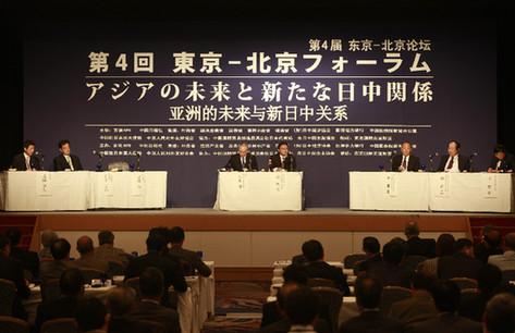 フォーラム 第4回「東京-北京フォーラム」が閉幕_china.cn