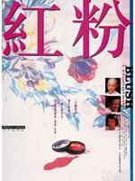 1995年-《红粉》<br>第45届优秀视觉效果银熊奖