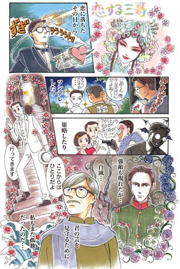 花の生涯 梅蘭芳』における日本...