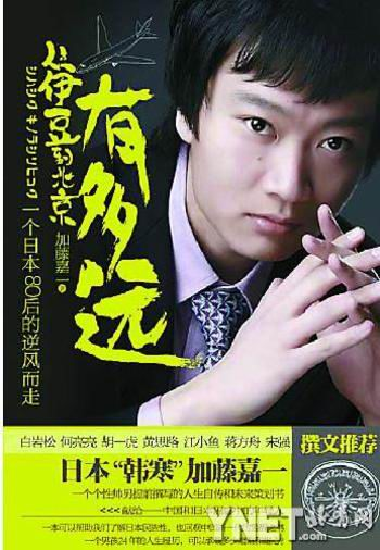 80後」の加藤嘉一氏:僕は日本の「韓寒」じゃない_japanese.china.org.cn