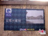 山東省濰坊市坊子の旧市街地にはドイツ式と日本式建築群が今でもほぼ完全な形で保存されている。膠済線沿い両側の地域には、合わせて103のドイツ式建築物と63の日本式建築物が残されている。写真は「日軍出張所」。 「チャイナネット」