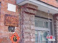 山東省濰坊市坊子の旧市街地にはドイツ式と日本式建築群が今でもほぼ完全な形で保存されている。膠済線沿い両側の地域には、合わせて103のドイツ式建築物と63の日本式建築物が残されている。写真は横田旅館。 「チャイナネット」