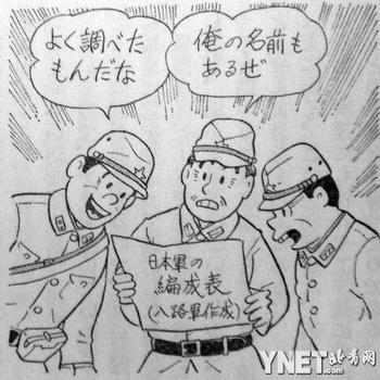 勇敢な中国抗日軍隊と人民を描く旧日本軍の漫画コメントコメント数:0最新コメント一覧同コラムの最新記事コラム一覧