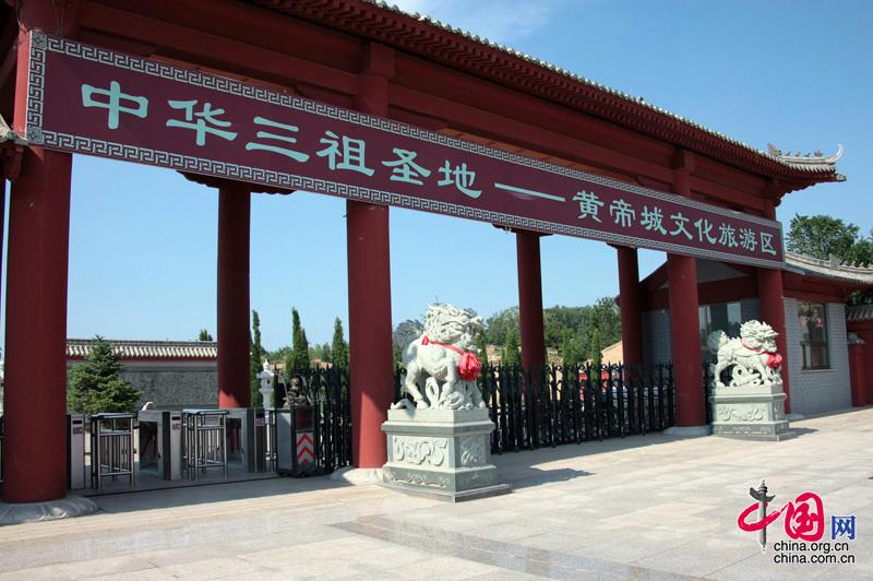 黄帝城文化旅游区