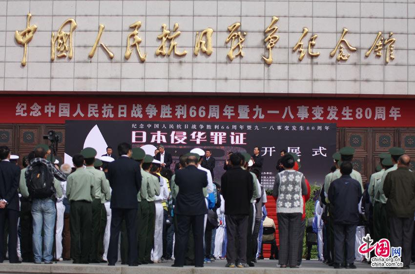北京で「日本の中国侵略犯罪証拠...
