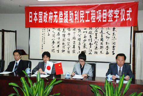 日本、湖南省への無償援助プロジェクト調印式が挙行
