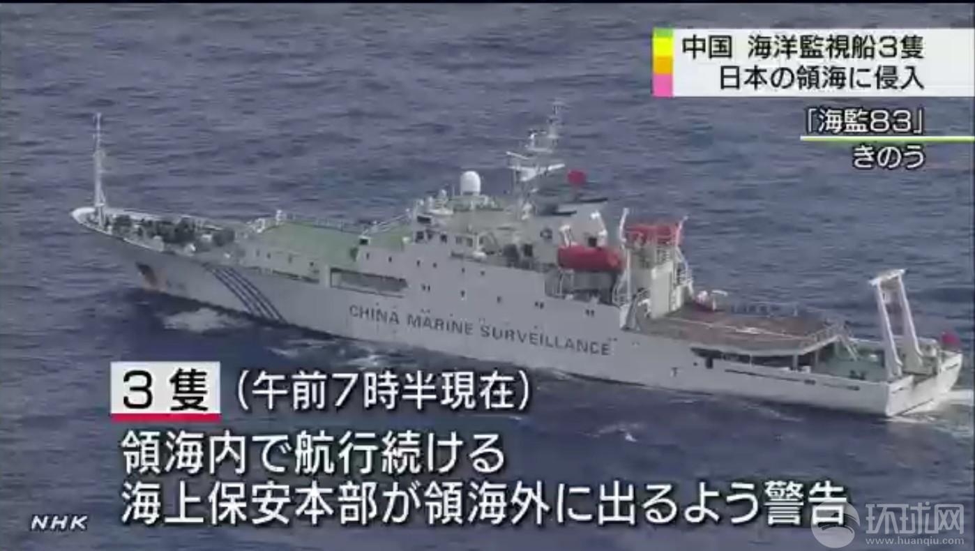 NHKのニュース番組が公開した釣魚島を巡航する中国海監船の画像 前へ ...  中国海監船編隊
