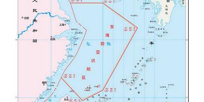 中華人民共和国東中国海防空識別圏航空機識別規則公告