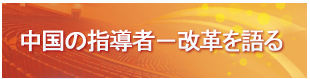 中国の指導者ー改革を語る
