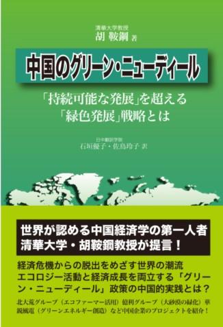 中国の有名経済学者・胡鞍鋼氏の代表作が日本で発売