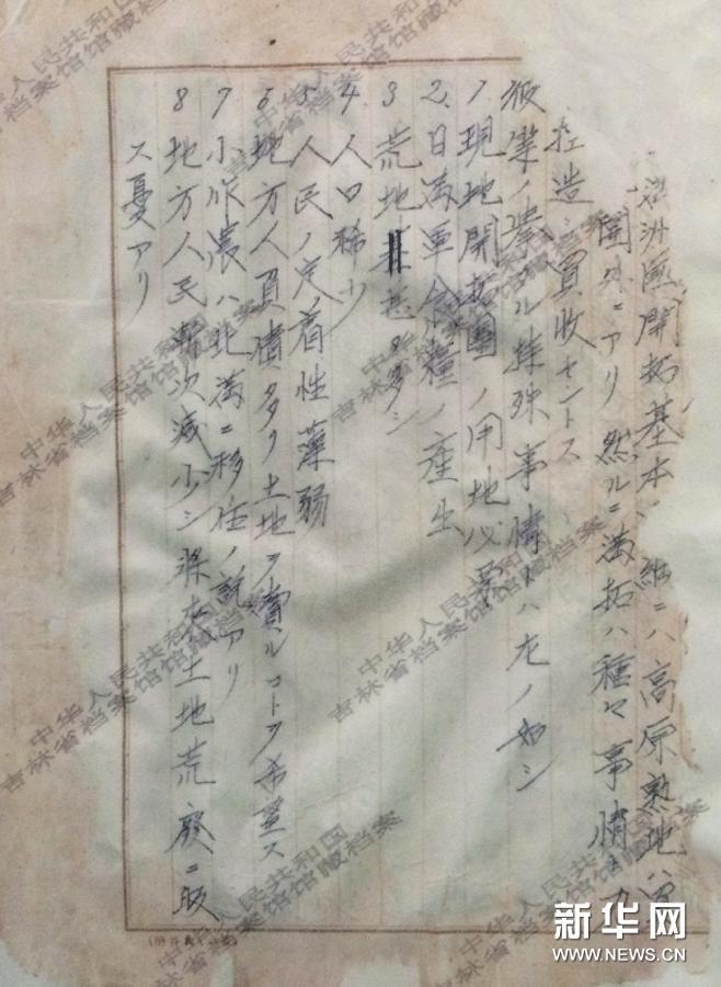関東憲兵隊司令部による「土地購入に対する中國人地主の反対狀況に関する通牒」
