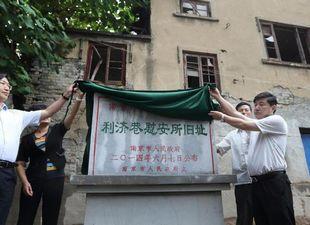 南京市の利済巷慰安所旧跡に石碑建設 日本軍の罪を証明
