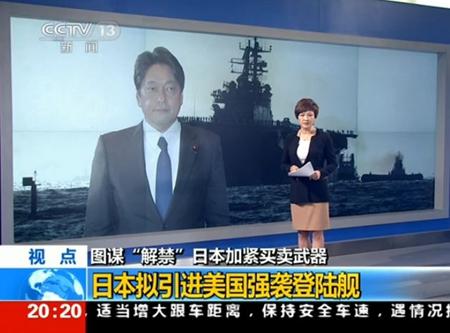 釣魚島争奪を目論む日本、武器強化に本腰