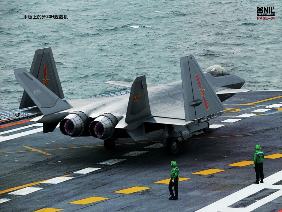 J-20は空母艦載機になるか ネッ...