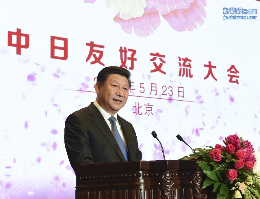 (时政)习近平出席中日友好交流大会并发表重要讲话