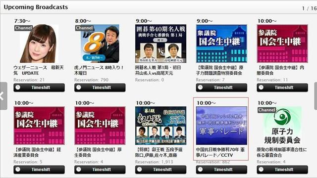 日本最大手の動画サイト、閲兵式を中継