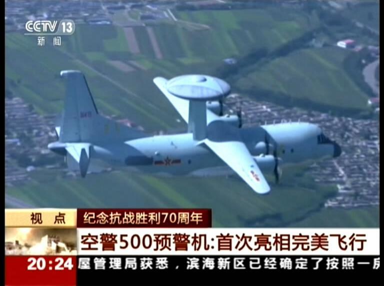 KJ-500早期警戒機、ディテールが初公開