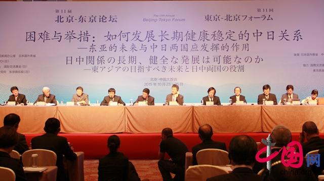 第11回北京-東京フォーラムが閉幕 両国の交流に新たな啓発を