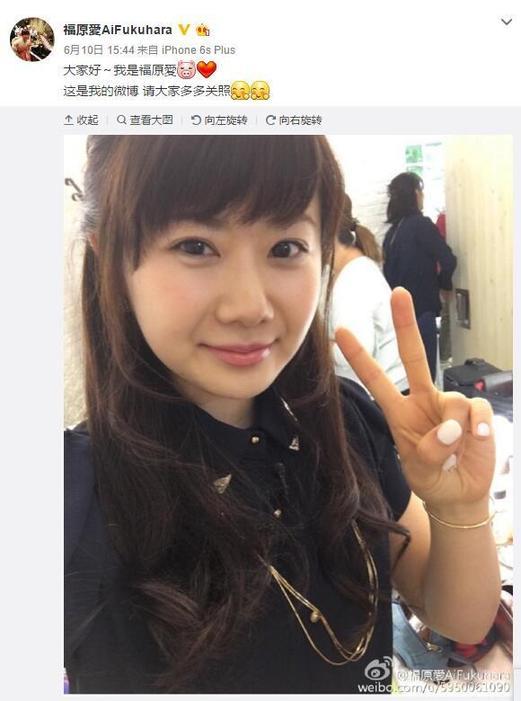 タグ: 福原愛 中国ミニブログ