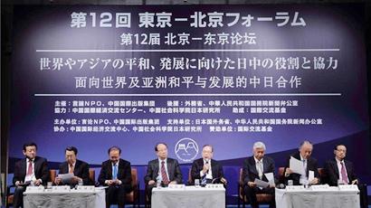 「第12回北京-東京フォーラム」で中日関係が焦点に