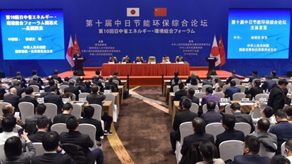 「第10回中日省エネ・環境保護総合フォーラム」、北京で開催