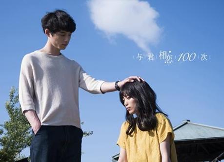 乙女心くすぐる映画「君100回目の恋」が中国でも公開か