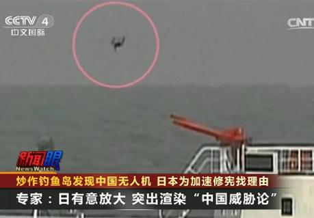 釣魚島沖で中国のドローン?日本が喧伝する目的とは