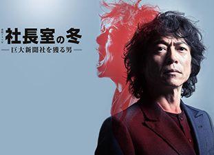 日本ドラマ「社長室の冬」が描く新聞王国日本の新聞社の苦悩