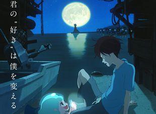 「夜明け告げるルーのうた」が仏アヌシー国際アニメ映画祭で最高賞受賞