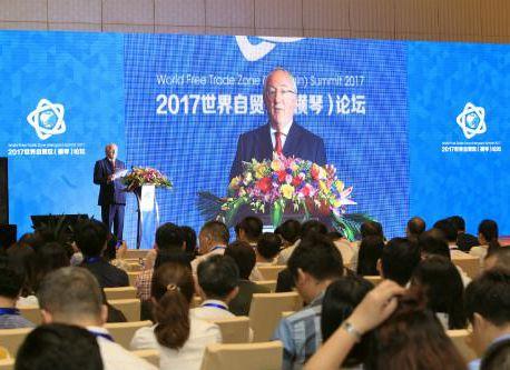 世界自由貿易区(横琴)フォーラム、珠海で開催