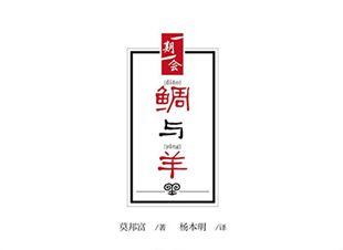 日本で活動する中国人作家・莫邦富「日本人は世界を見ようとしない」