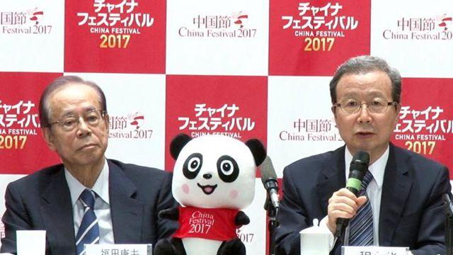 「2017チャイナフェスティバル」が10月に東京で開催予定