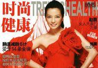 Чистая и нежная Чжао Вэй