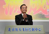 Вэнь Цзябао наблюдал за ходом возвращения 'Шэньчжоу-7 на землю и зачитал поздравительную телеграмму от имени ЦК КПК, Госсовета и ЦВС