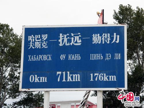 Указатель на китайском и русском языках