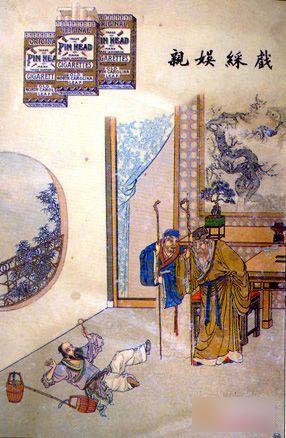 Рекламы сигарет перед образованием КНР