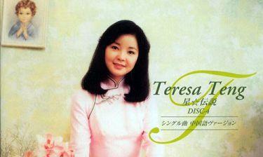 Тридцать самых популярных классических песен на китайском языке за прошедшие тридцать лет - «Сладость» - певица Дэн Лицзюнь