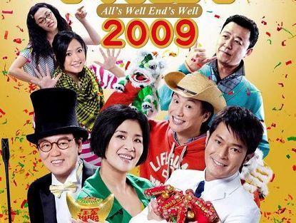Фильм: 'Все хорошо, что хорошо кончается-2009'