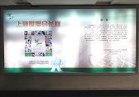 Галерея ЭКСПО-2010 на Шанхайском железнодорожном вокзале