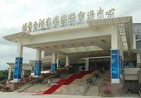 Три ключевые темы конференций Боаоского азиатского форума 2009 года